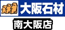 大阪石材 南大阪店