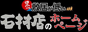 日本一敷居が低い石材店のホームページ