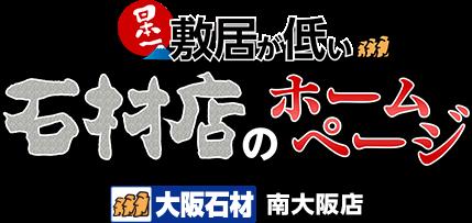 日本一敷居が低い 石材店のホームページ