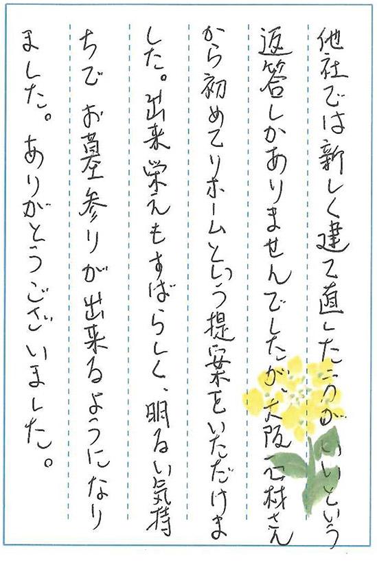 他社では新しく建直した方がいいという返答しかありませんでしたが、大阪石材さんから初めてリホームという提案をいただけました。出来栄えもすばらしく、明るい気持ちでお墓まいりが出来るようになりました。ありがとうございました。