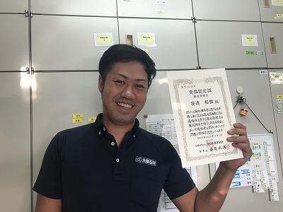 大阪石材南大阪店の店長に 墓地管理士の認定証が届きました