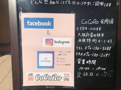 富田林市にあるCocoro金剛店さんです
