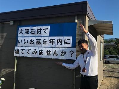 お墓の事は大阪石材南大阪店まで