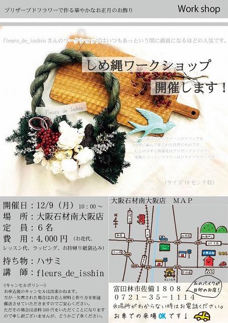 大阪石材南大阪店でしめ縄作りワークショップを開催します。
