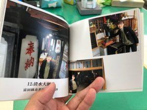 富田林市ごりやくめぐりの写真をフォトブックにしました。