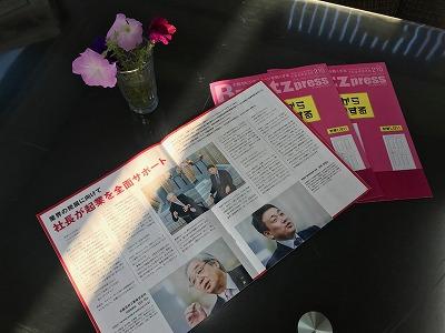 「Bplatzprees」という雑誌に我らが伯井社長と根倉さんが載りました