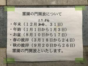 富田林霊園の開園時間は、8時から17時です。