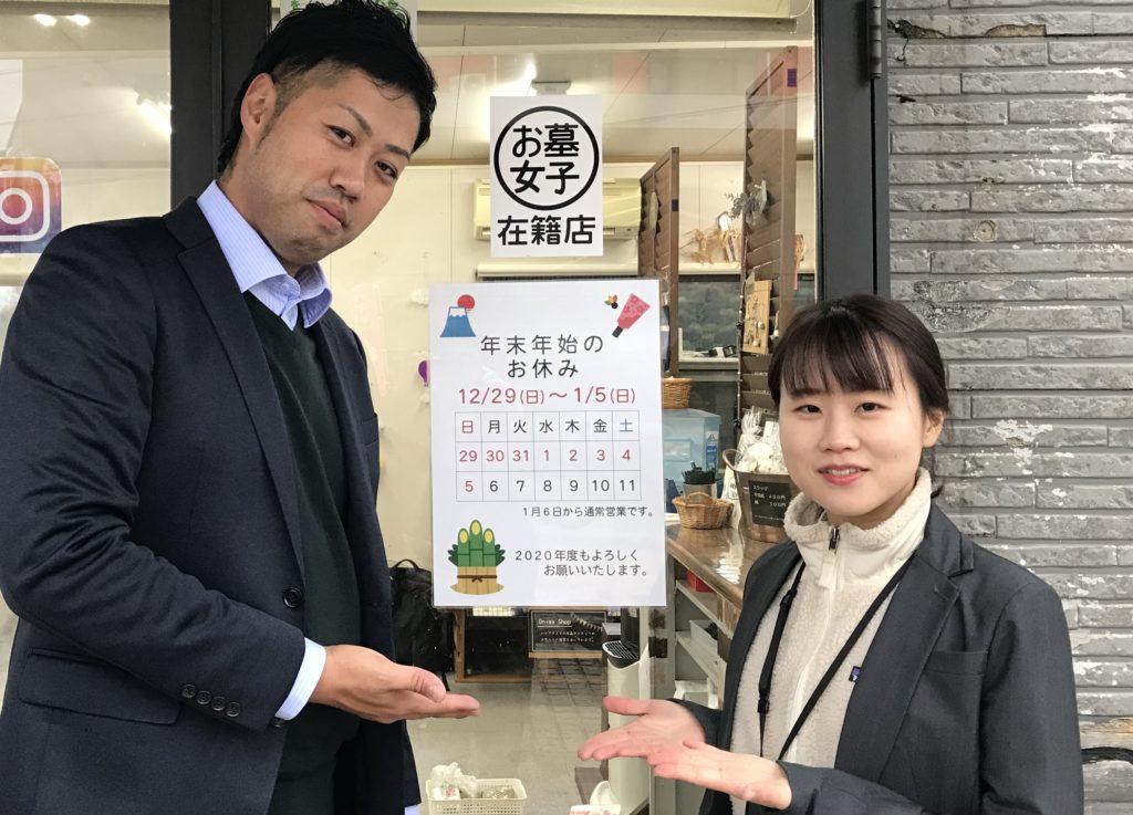 大阪石材南大阪店の年末年始のお休みです。