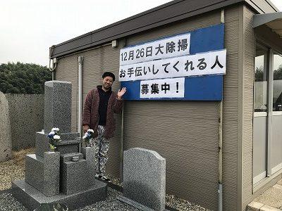 大阪石材南大阪店の大掃除お手伝いしてくれる人募集中です。