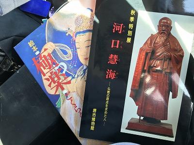 仏教関係の本です。