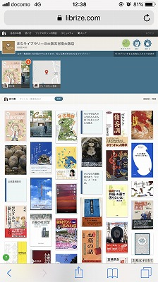大阪石材南大阪店はまちライブラリーです。