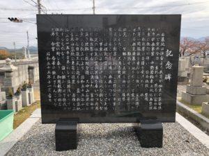 川面墓地(富田林市)のお墓
