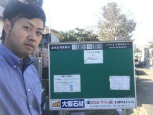 菱江西方墓地には大阪石材安達の名前が載った掲示板もあります