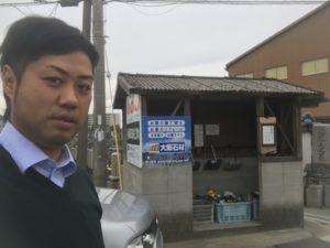 北大伴墓地(富田林市)の大阪石材の看板