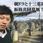 板持墓地(富田林市)のお墓