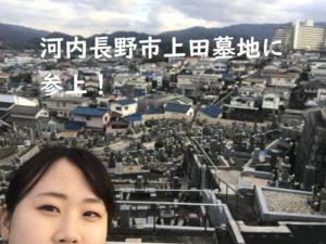 上田墓地(河内長野市)でお客様と打ち合わせ
