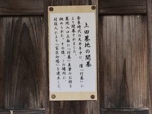 上田墓地の開基
