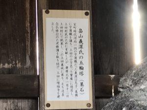 畠山義深氏の五輪塔