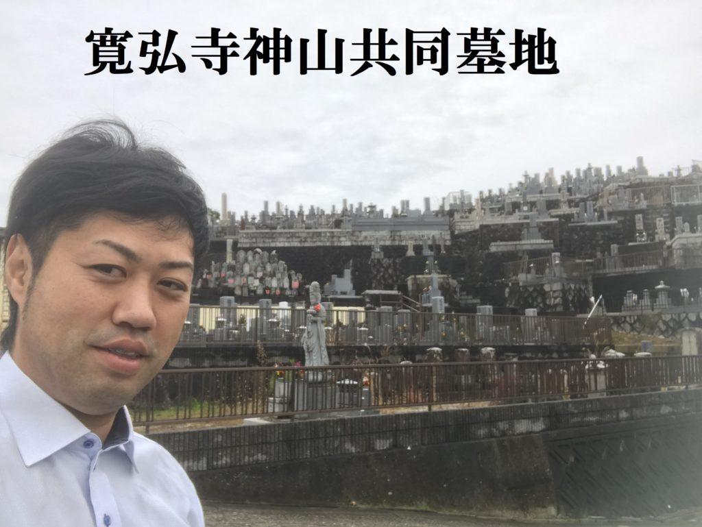 寛弘寺神山共同墓地(河南町)に来ました