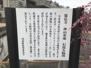 寛弘寺神山共同墓地(河南町)の立て札