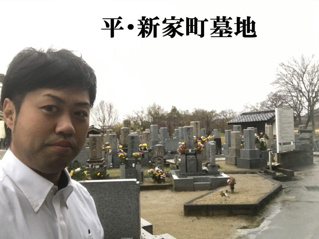富田林市の平・新家町墓地です