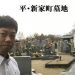 平・新家墓地(富田林市)のお墓