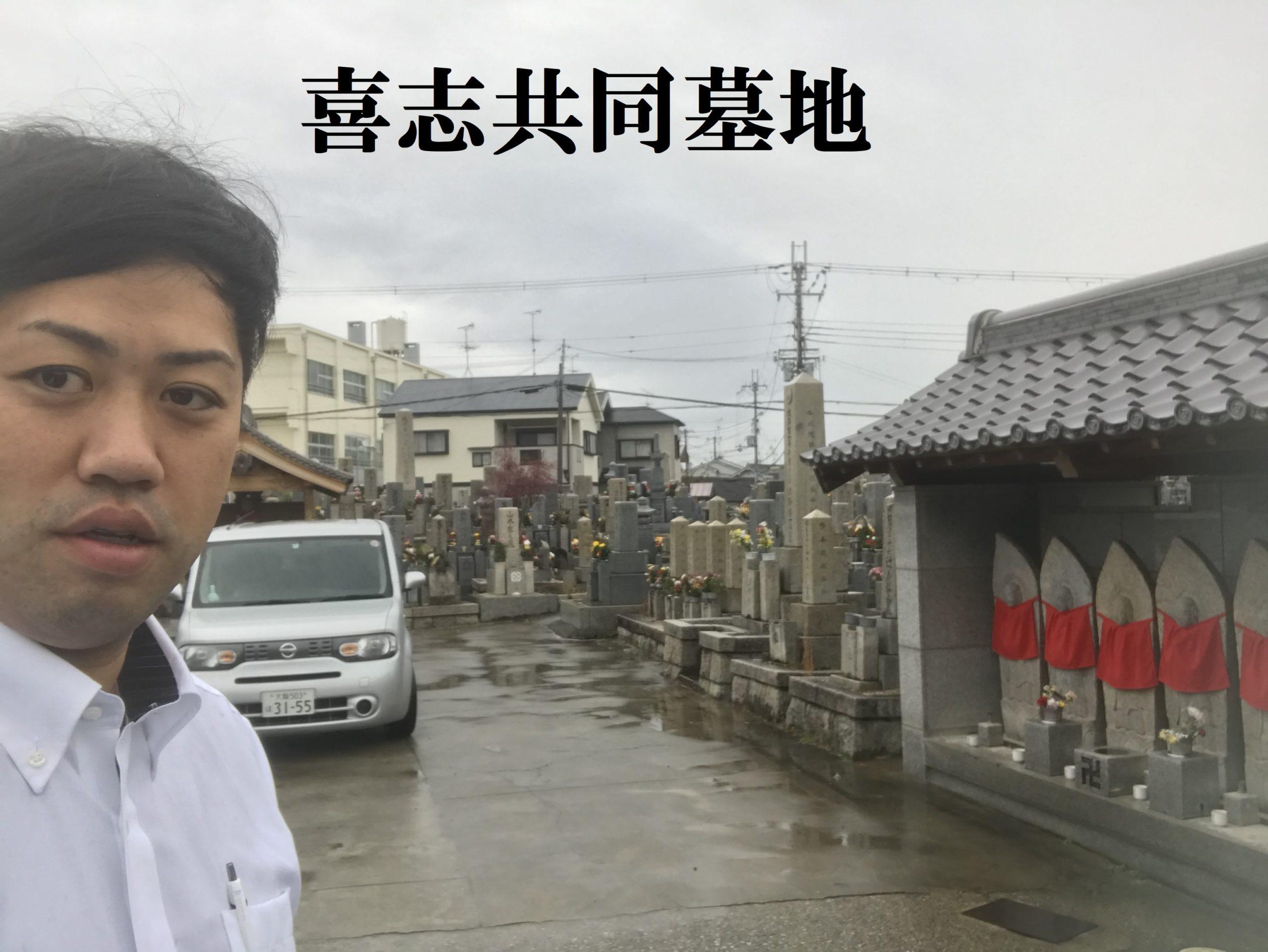 喜志共同墓地(富田林市)のお墓