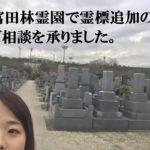 富田林霊園で霊標追加のご相談を承りました。お墓
