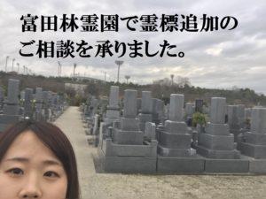 富田林霊園で霊標追加のご相談を承りました。