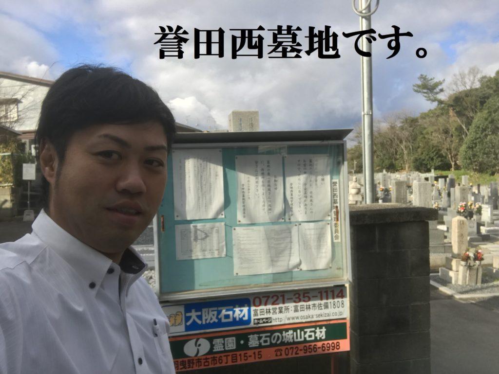 誉田西墓地(羽曳野市)にお世話になっている大阪石材南大阪店