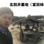 北別井墓地(富田林市)のお墓