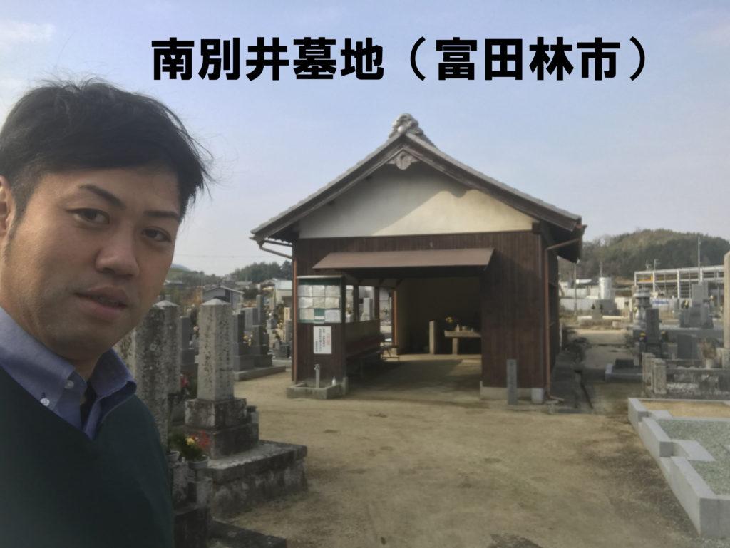 南別井墓地(富田林市)を探索