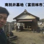 南別井墓地(富田林市)のお墓