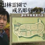 富田林霊園にて追加彫刻の下見!!お墓