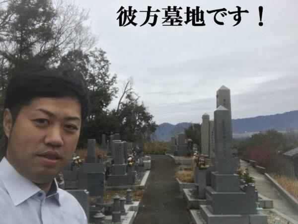 彼方墓地(富田林市)のご紹介