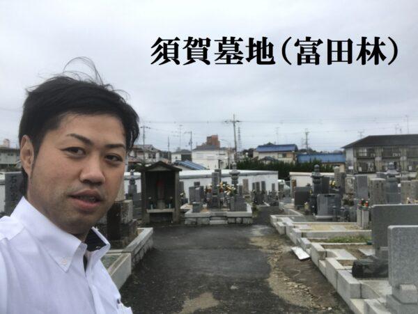 須賀墓地(富田林市)のお墓