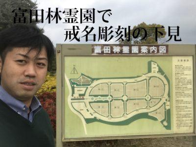 富田林霊園にて追加彫刻の下見