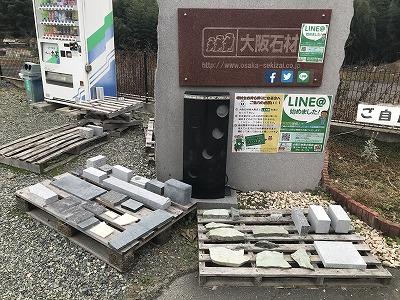 大阪石材南大阪店へ青石の端材を補充しました
