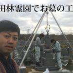 富田林霊園でお墓の工事
