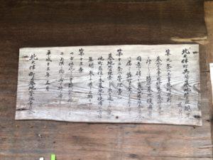 北大伴墓地(富田林市)の規定