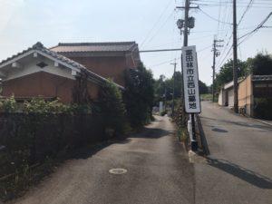 西山霊園(富田林市)の看板