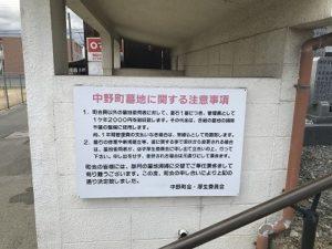 大阪石材南大阪店店長は中野町墓地(富田林市)に来ています