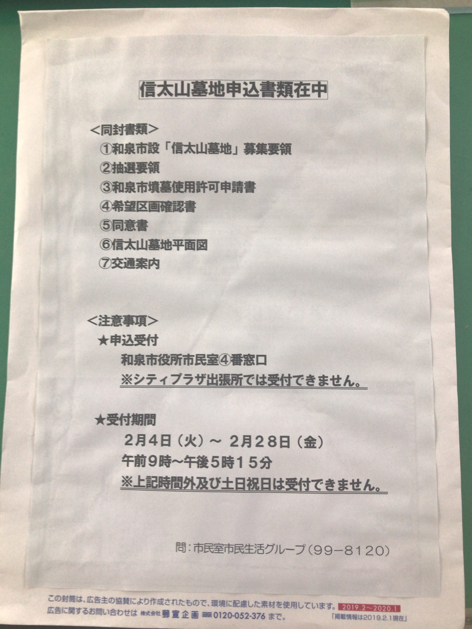 和泉市設信太山墓地和泉墓地の募集なら大阪石材へ
