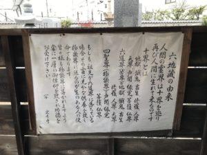 墓地内には六地蔵さんの由来が書かれています