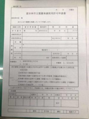 富田林霊園の手続きのことなら大阪石材へ