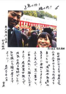 大阪石材南大阪店の店長とお墓女子が滝谷不動節分会に参加