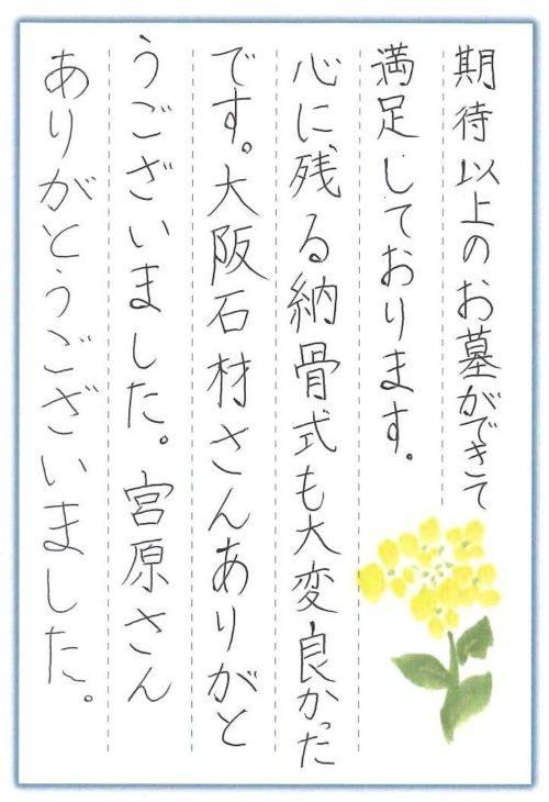 大阪石材南大阪店のお墓女子がお客様からお手紙を頂戴しました