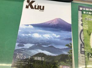 お墓のお客様に毎年送付している季刊誌KUU