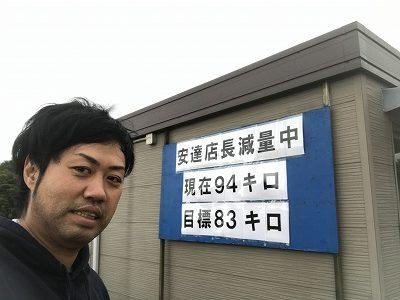 大阪石材南大阪店の店長安達の減量への道