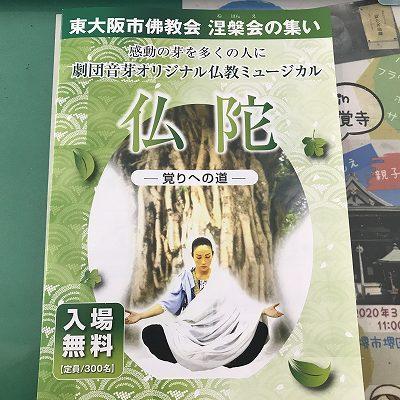 東大阪市仏教会主催の仏教ミュージカルの受付係をする大阪石材南大阪店店長